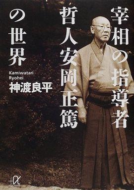 宰相の指導者 哲人安岡正篤の世界