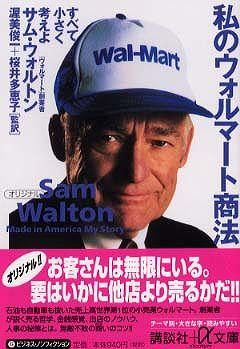 私のウォルマート商法―すべて小さく考えよ
