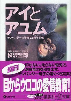 アイとアユム―チンパンジーの子育てと母子関係