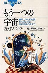 もう一つの宇宙―量子力学と相対論から出てきた並行宇宙の考え方