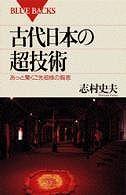 古代日本の超技術―あっと驚くご先祖様の智恵