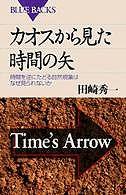 カオスから見た時間の矢―時間を逆にたどる自然現象はなぜ見られないか