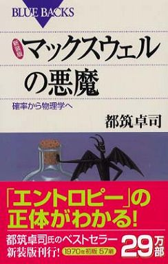新装版 マックスウェルの悪魔―確率から物理学へ (新装版)