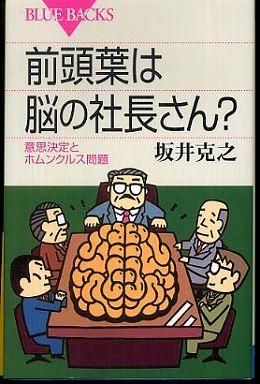 前頭葉は脳の社長さん?―意思決定とホムンクルス問題