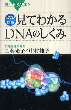 DVD&図解 見てわかるDNAのしくみ
