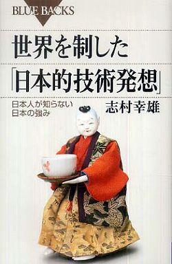 世界を制した「日本的技術発想」―日本人が知らない日本の強み
