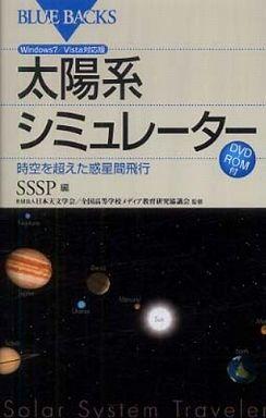 太陽系シミュレーター―時空を超えた惑星間飛行 Windows7/Vista対応版DVD‐ROM付