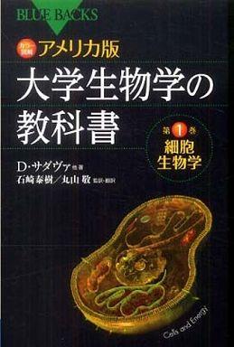 カラー図解 アメリカ版 大学生物学の教科書〈第1巻〉細胞生物学