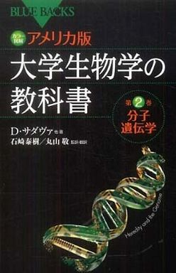 カラー図解 アメリカ版大学生物学の教科書〈第2巻〉分子遺伝学