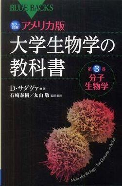 カラー図解 アメリカ版大学生物学の教科書〈第3巻〉分子生物学
