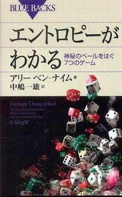 エントロピーがわかる―神秘のベールをはぐ7つのゲーム