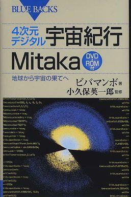 4次元デジタル宇宙紀行Mitaka―地球から宇宙の果てへ