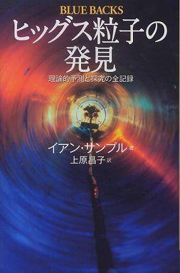 ヒッグス粒子の発見―理論的予測と探究の全記録