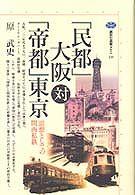 「民都」大阪対「帝都」東京―思想としての関西私鉄