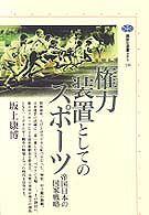 権力装置としてのスポーツ―帝国日本の国家戦略