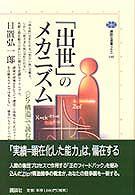 「出世」のメカニズム―「ジフ構造」で読む競争社会