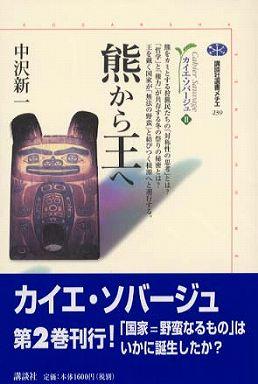 熊から王へ―カイエ・ソバージュ〈2〉