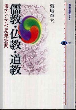 儒教・仏教・道教―東アジアの思想空間