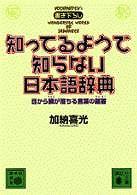 知ってるようで知らない日本語辞典―目から鱗が落ちる言葉の蘊蓄