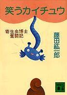 笑うカイチュウ―寄生虫博士奮闘記