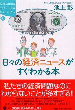 日々の経済ニュースがすぐわかる本
