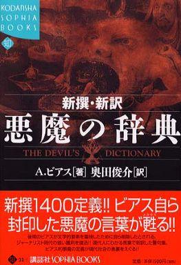 新撰・新訳 悪魔の辞典