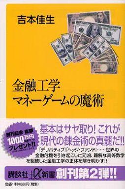 金融工学マネーゲームの魔術