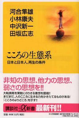 こころの生態系―日本と日本人、再生の条件