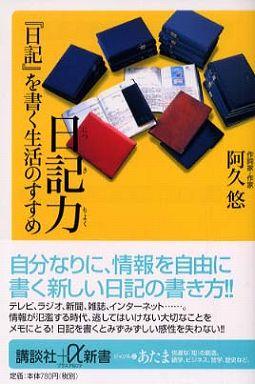 日記力―『日記』を書く生活のすすめ