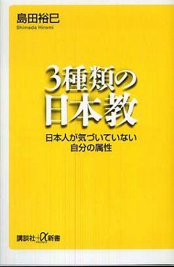 3種類の日本教―日本人が気づいていない自分の属性