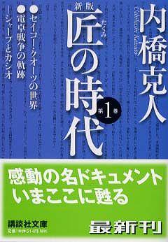 新版 匠の時代〈第1巻〉 (新版)
