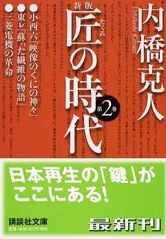 新版 匠の時代〈第2巻〉 (新版)
