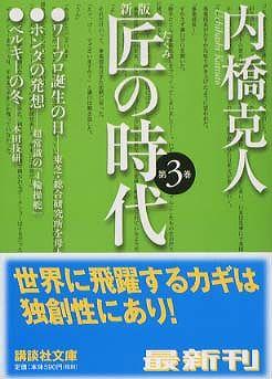 新版 匠の時代〈第3巻〉 (新版)