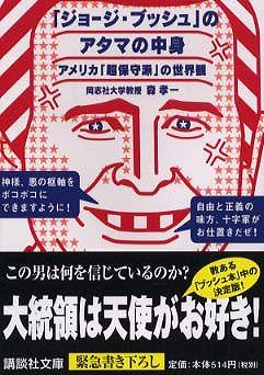 「ジョージ・ブッシュ」のアタマの中身―アメリカ「超保守派」の世界観
