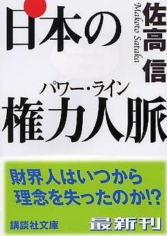 日本の権力人脈(パワー・ライン)