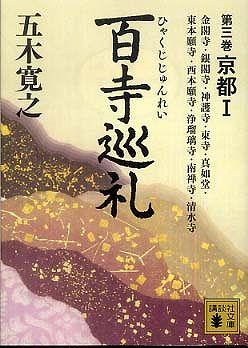 百寺巡礼〈第3巻〉京都1