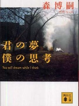 君の夢 僕の思考―You will dream while I think