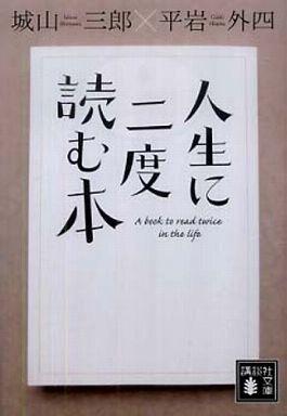 人生に二度読む本