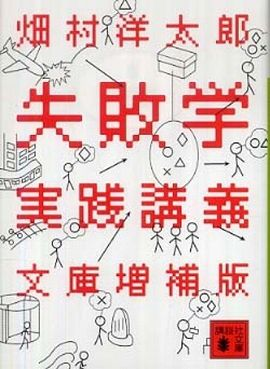 失敗学実践講義 文庫増補版 (文庫増補版)