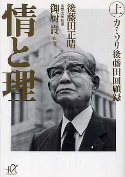 情と理〈上〉―カミソリ後藤田回顧録