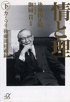 情と理〈下〉―カミソリ後藤田回顧録