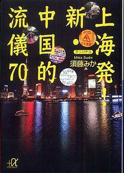 上海発!新・中国的流儀70
