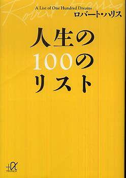 人生の100のリスト (講談社プラスアルファ文庫)