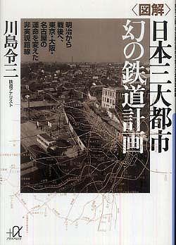 図解 日本三大都市 幻の鉄道計画―明治から戦後へ、東京・大阪・名古屋の運命を変えた非実現路線