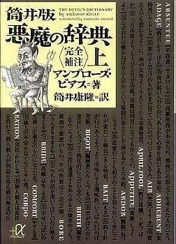 筒井版 悪魔の辞典 完全補注〈上〉