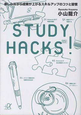 STUDY HACKS!―楽しみながら成果が上がるスキルアップのコツと習慣