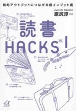 読書HACKS!―知的アウトプットにつなげる超インプット術