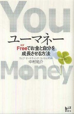 ユーマネー―Free(タダ)でお金と自分を成長させる方法