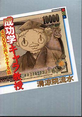 成功学キャラ教授―4000万円トクする話
