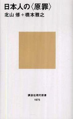 """日本人の""""原罪"""""""